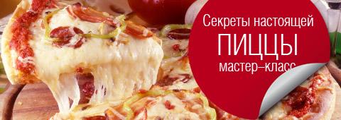 Как провести мастер класс по пицце для