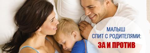 слой совместный сон с ребенком за и против термобелье для ребенка