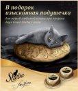 Cats&Dogs: Акция для ваших питомцев