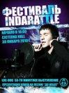 Фестиваль InDaBattle