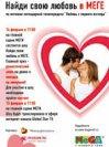 Найди свою любовь 14 февраля!