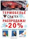 Распродажа американского термобелья CRATEX